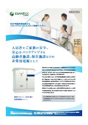 導入イメージ〈社会福祉施設向け〉中型産業用蓄電システム 表紙画像