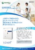 導入イメージ〈社会福祉施設向け〉中型業務用・産業用蓄電システム『BleuPOWER(TM)』 表紙画像