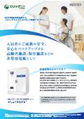 導入イメージ〈社会福祉施設向け〉中型業務用・産業用蓄電システム『BleuPOWER(TM)』