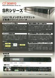 1U×19 インチラックマウント 正弦波パワーインバータ『SRシリーズ』 表紙画像