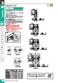 丁番・ガススプリング版 カタログ 表紙画像