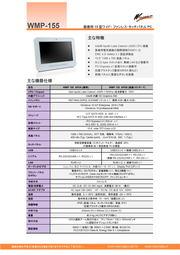 医療用抗菌ファンレス15型ワイド・タッチパネルPC『WMP-155』 表紙画像