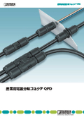 ケーブル中継用圧接式コネクタ Q/QPDシリーズ