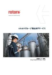 ロトルクジャパン株式会社 ロトルクグループ 総合カタログ  表紙画像