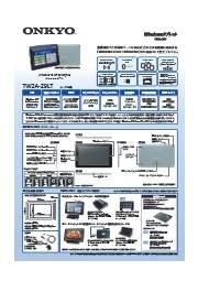 特定用途向け業務用Windowsタブレット「TW2A-Z9LT」 表紙画像