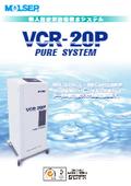 逆浸透精製水システム『VCR-20P PURE SYSTEM』 表紙画像