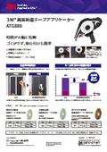 3M 両面粘着テープアプリケーター ATG888 表紙画像