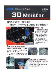 3Dマイスター 表紙画像