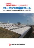河川堤防用複合遮水シート『コーケンEV遮水シート』 表紙画像