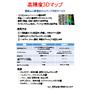 SSI製品紹介_高精度3Dマップ.jpg