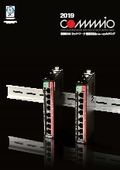 制御向けネットワーク機器製品カタログ『コムニオ』