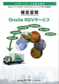 機密書類 出張裁断処理サービス『Onsite RDVサービス』