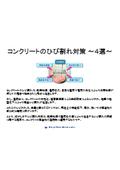 【資料】コンクリートのひび割れ対策 ~4選~