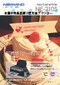 お誕生日や結婚記念日に驚きと感動をプレゼント!ケーキの上に貼る高画質なシート用プリンター NE-210S