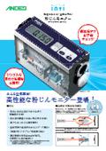 高性能粉じんモニター『ME-C101A』