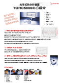 光学式熱分析装置『TORC5000』 表紙画像