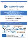 統合型セキュリティサービス『s-Work Protector』 表紙画像