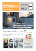 【製品カタログ】オンリーワンエクステリア 表紙画像