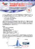 精密粒度分布測定装置 Multisizer 4e ※リチウムイオン電池測定事例(NCM正極材料)