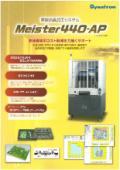 実装治具加工システム『Meister 440-AP』 表紙画像
