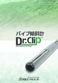 パイプ傾斜計「Dr.Clip」