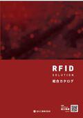 RFIDソリューション総合カタログ