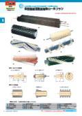 ブラシ 「各種機械用附属特殊ロールブラシ」 表紙画像