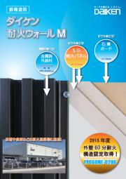 外装構造『ダイケン耐火ウォールM』【鉄骨造用】 表紙画像