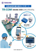 TR-COM 回転機器 簡易モニタリングシステム  酉島製作所 表紙画像