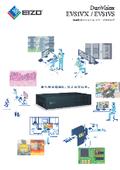EIZOの視認性向上システム シリーズカタログ