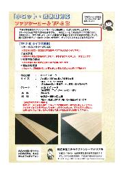 銘木テープ『ファンシーロール TF-2改タイプ』 表紙画像
