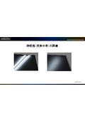 ディスプレイの外光の映り込み評価システム(防眩性評価)