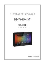 7インチ androidタブレット『7N-RK』 表紙画像