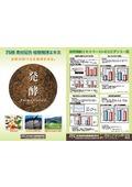 75種 素材配合 植物醗酵エキス 表紙画像