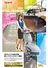 小型自動床洗浄機『Rookルーク14miniミニII』 表紙画像
