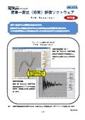 荷重-変位グラフ描画ソフトウェア F-S Recorder
