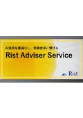 【AI活用の課題解決】Rist Adviser Service