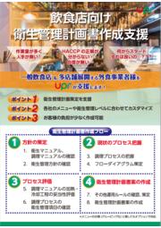 飲食店向けHACCPコンサルティング『衛生管理計画書作成支援』製品カタログ 表紙画像