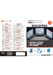 EOCORTEX-映像解析ソリューション- 表紙画像