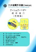 『技術・使用例紹介資料 ver2』シール・テープの貼付け【FILM FEEDER】