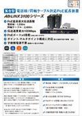 集合型電話線/同軸PoE延長装置ABiLINX 3100シリーズ