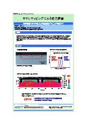【分析事例】ラマンマッピングによる応力評価 表紙画像