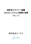 超音波スキャナー装置GSCANシステムの概要と特徴