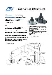 (Griffco) ユニボディシリーズ 背圧弁/リリーフ弁(樹脂モデル、金属モデル) 表紙画像