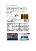 株式会社ESP『透水コンクリート透水試験(定水位)』 表紙画像