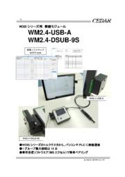 無線モジュール『WM2.4-USB-A/WM2.4-DSUB-9S』 表紙画像