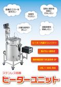 焦げない湯煎式で加熱と撹拌を同時に行える「ステンレス容器ヒーターユニット」【HU】チラーを使っている方必見! 表紙画像