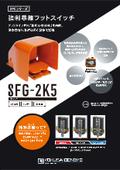 強制乖離フットスイッチ『SFG-2K5』製品資料