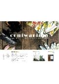 coniwarium (小庭リウム)【水栓柱】【ポスト】