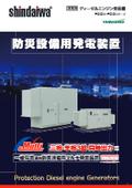 防災設備用発電装置『PDGM・PDGシリーズ』